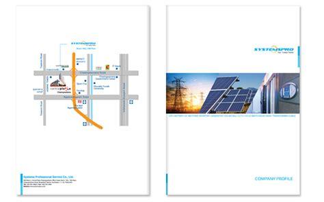 design house company profile systemspro co ltd company profile design ผลงานต าง