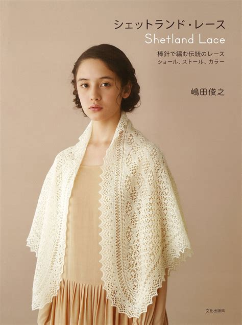japanese knitting shetland lace knitting toshiyuki shimada japanese knit