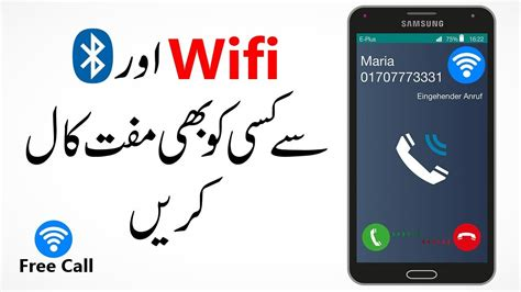 tutorial internet gratis wifi how to make free calls with wifi and bluetooth on android