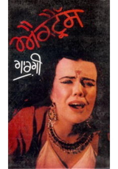 gargi biography in hindi 1st name all on people named gargi songs books gift