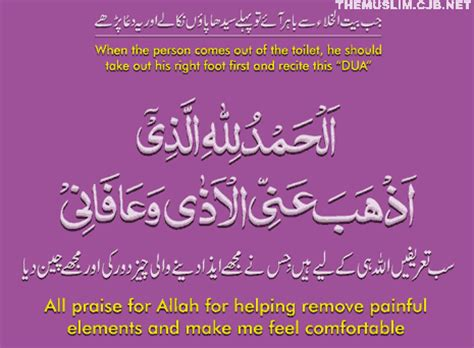 dua before going to the bathroom dua when coming out of the toilet native pakistan