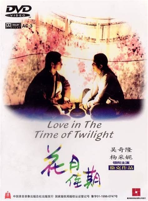 love in the time photos from love in the time of twilight 1995 1 chinese movie