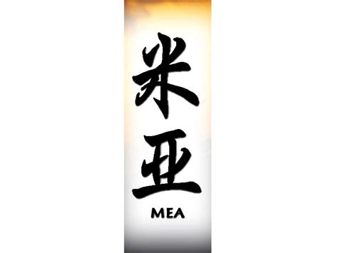mea in chinese mea chinese name for tattoo