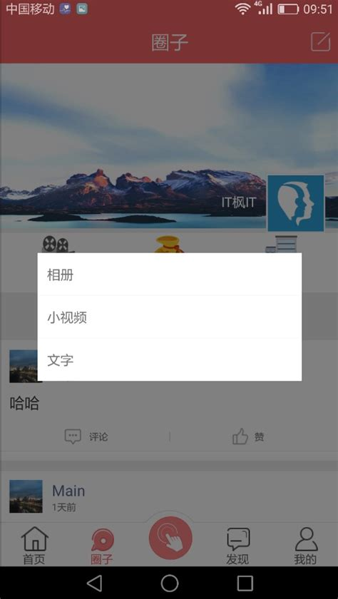 android popupwindow android popupwindow的使用 枫ti的个人空间