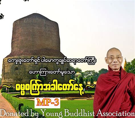 myanmar mp3 download album free dhama satkyar warsolapyi day tayardaw