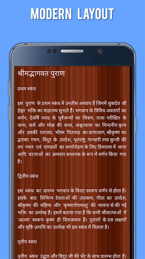 layout in android in hindi hindu vedas in hindi android apps on google play