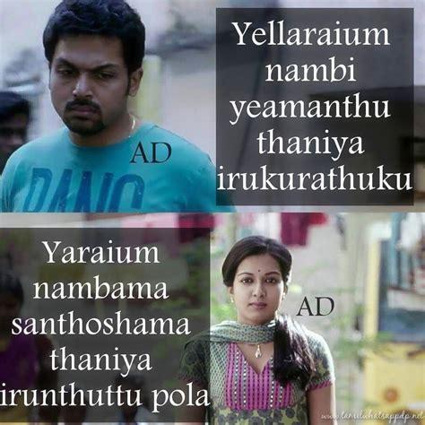tamil movie love dialogues pictures malayalam love quote hridhayakavadam malayalam love