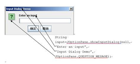 java swing joptionpane java 输入输出框 joptionpane 用法 学步园