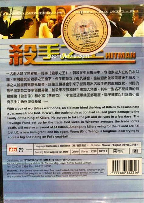 film jet li subtitle indonesia subtitle indonesia jet li the defender 1994