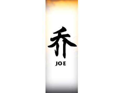 Tattoo Name Joe   joe in chinese joe chinese name for tattoo