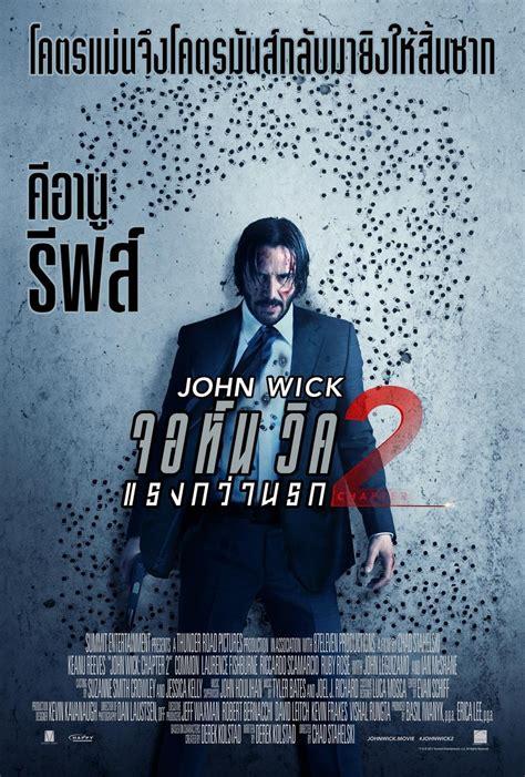 new movie releases john wick chapter 2 2017 john wick chapter 2 dvd release date redbox netflix itunes amazon