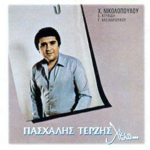 download mp3 full album leo waldy leo terzis pashalis mp3 buy full tracklist