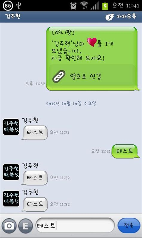themes kakaotalk iphone download kakaotalk iphone theme for android kakaotalk