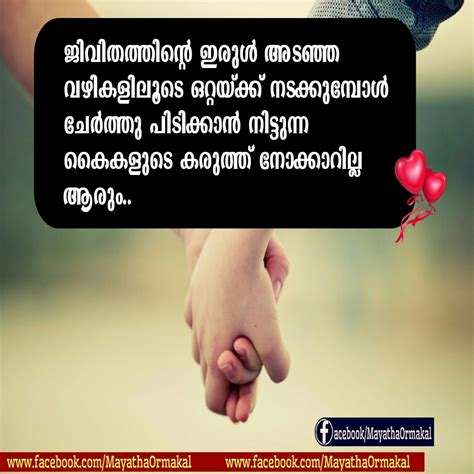 images of love failure malayalam feeling of love failure malayalam malayalam status love