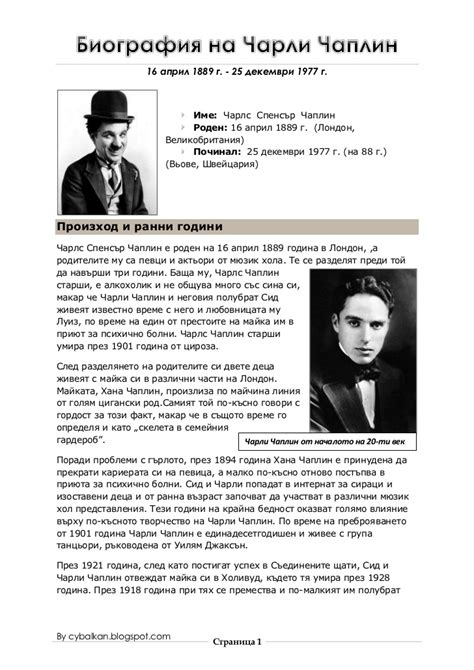 biography of charlie chaplin in pdf biography of charlie chaplin
