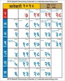 Calendar 2018 Mahalaxmi Buy Kalnirnay 2018 Marathi Calendar Panchang