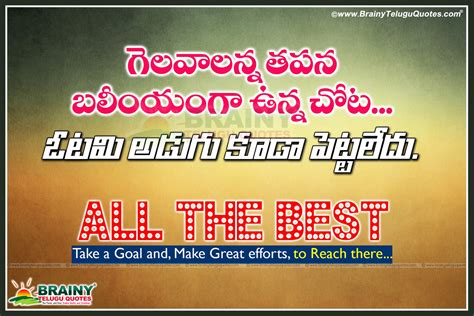 best all all the best wishes telugu greetings sms quotes kavithalu