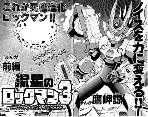 megaman starforce 3 white card template shooting rockman 3 mmkb fandom powered by