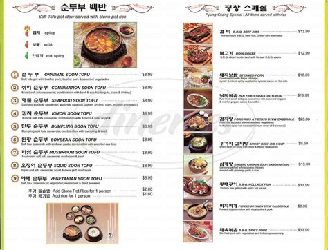 tofu house menu pyung chang soft tofu house menu oakland dineries