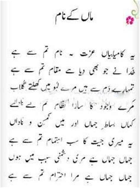 maa urdu poetry   urdu shairy   urdu ghazals   fantasy