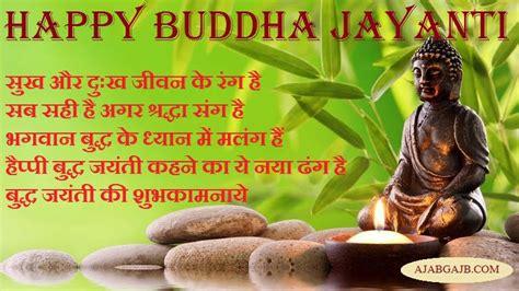 buddha jayanti messages  hindi buddha jayanti wishes  hindi