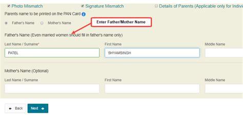 pan name pan card म name change correct कर आध र क र ड