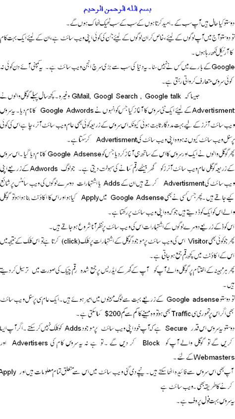 Earn Money from Google Adsense in Urdu   shadi pk , shaadi