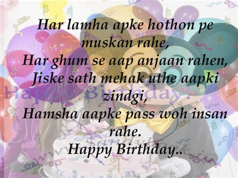 Happy Birthday Sms Wishes Happy Birthday In Hindi Msg Check Out Happy Birthday In