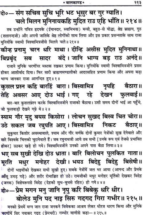 tulsidas in hindi biography in hindi श र र मचर तम नस म ल एव ह न द अन व द sri