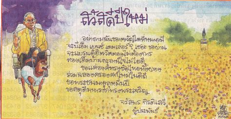 new year wishes in thai king s new year s card 2bangkok