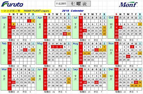 printable calendar 2016 japan hk calendar 2013 with holiday calendar template 2016