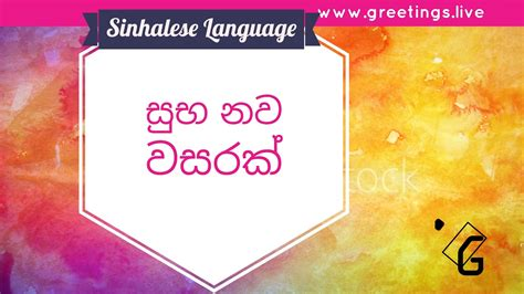 greetingslivefree daily  pictures festival gif images sri lanka   happy