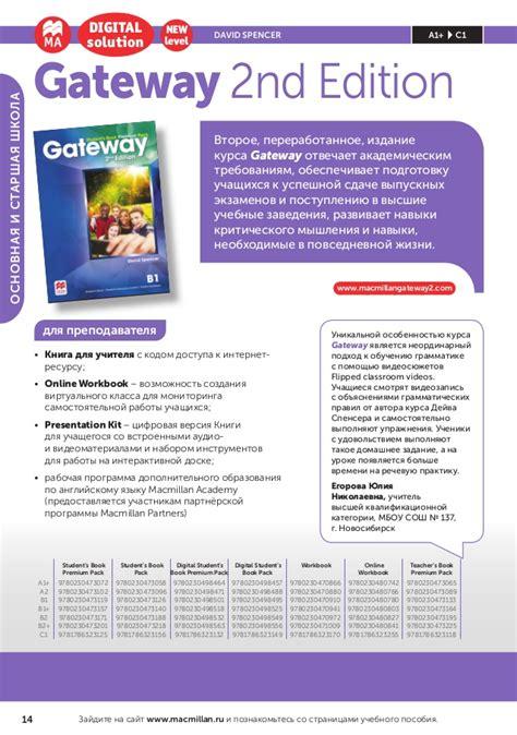 gateway 2nd edition b1 каталог macmillan education 2017