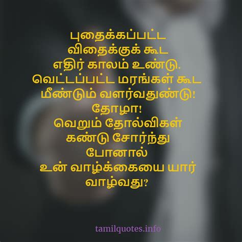 225 motivational quotes tamil language 2018 kavithai
