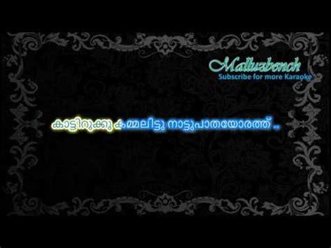 download mp3 from jomonte suvisheshangal nokki nokki nokki ninnu karaoke with lyrics jomonte
