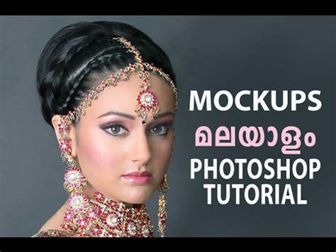 web design tutorial in malayalam mockups in photoshop malayalam video tutorial youtube