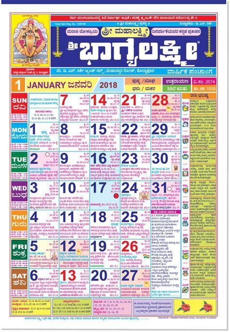 shri bhagyalaxmi kannada regular panchang  saraswati publications