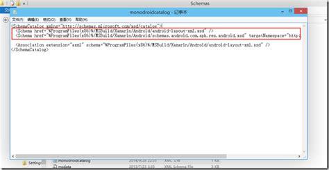 android layout xml xsd 解决visual stuido 2013中xamarin的 axml文件没有智能提示问题