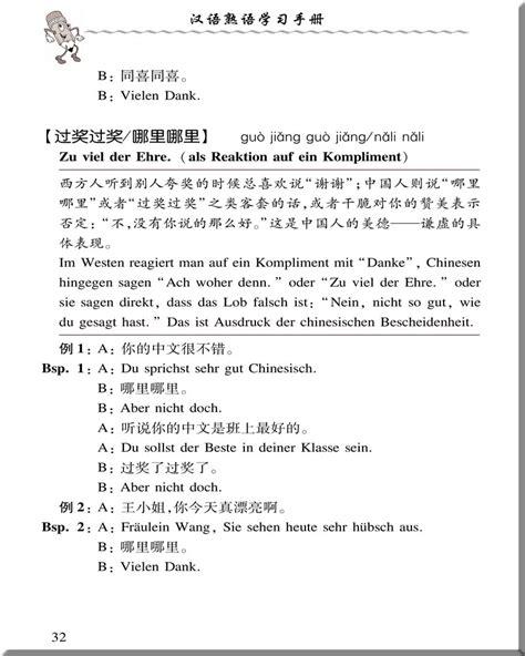 geländer komplettset chinesische redewendungen leicht gemacht zweisprachig