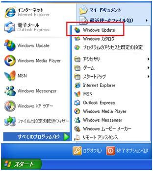 xp configure home page windows xp sp3 をダウンロードしてインストールする方法