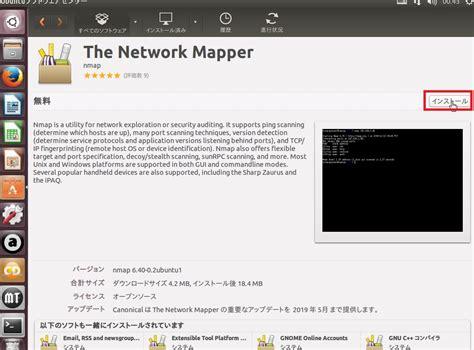 nmap tutorial linux pdf インフラ情報まとめ ubuntu14 04 ポートスキャナー nmap