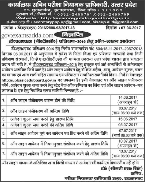deled admission  application form notification exam  admissions application