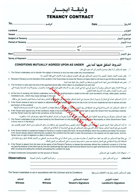 Free Tenancy Agreement Template Download forms and other documents