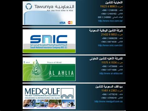 CAR INSURANCE COMPANIES in Saudi Arabia   YouTube