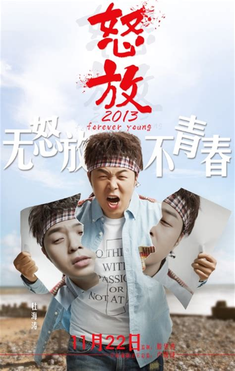 film cina we are young photos from forever young 2013 movie poster 7
