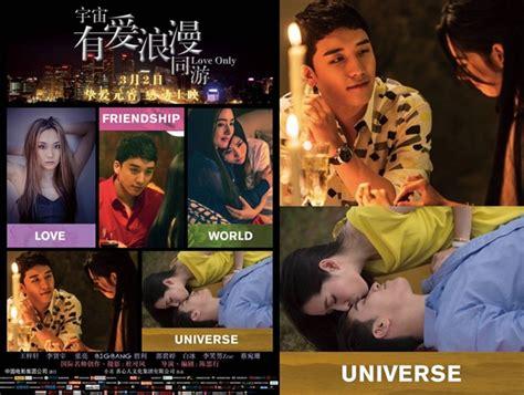 film taiwan paling sedih dan romantis film romantis seungri dan aktris taiwan love in universe