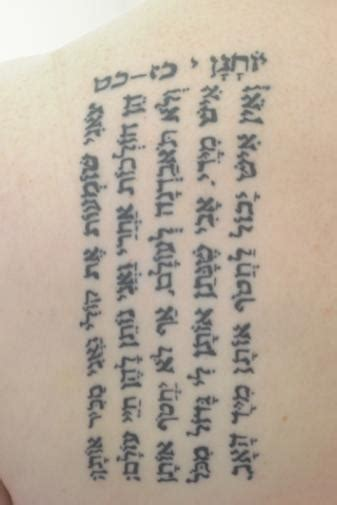 jewish tattoo quotes hebrew and meanings quotes quotesgram