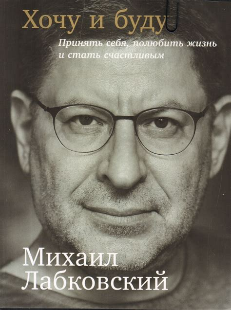 khochu i budu prinyat sebya polyubit zhizn i stat schastlivym russian edition books