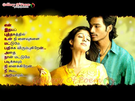 oodal koodal kavithaigal tamil images download download free tamil love feeling kavithai images pictures