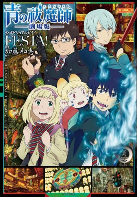 film ao no exorcist vostfr streaming film blue exorcist pok 233 manga